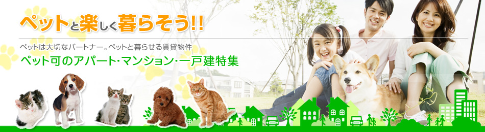 長岡市の一人暮らし向けペット可新築・中古マン …